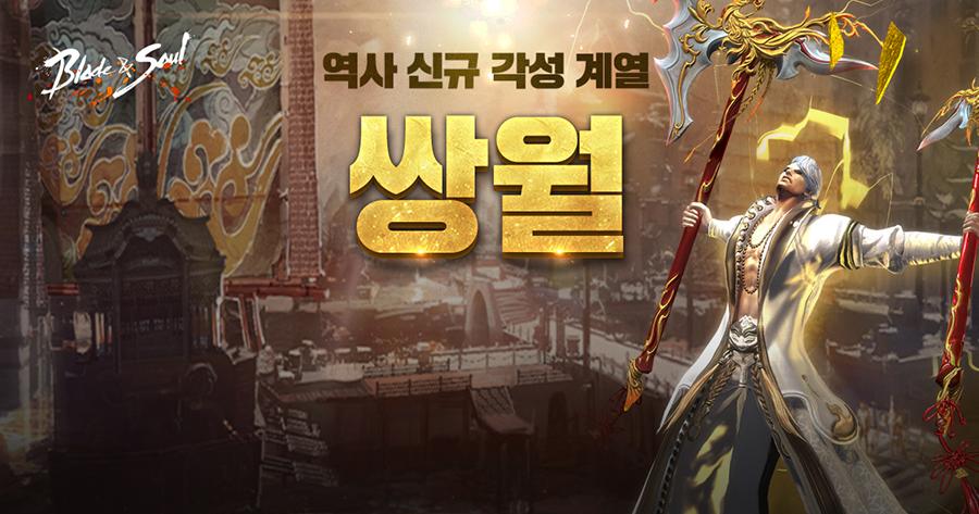 블레이드 & 소울, 신규 각성 계열 '쌍월' 테스트 서버 업데이트