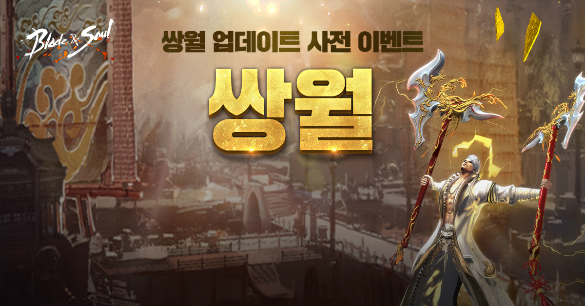 블레이드 & 소울, '쌍월' 업데이트 사전 이벤트 진행