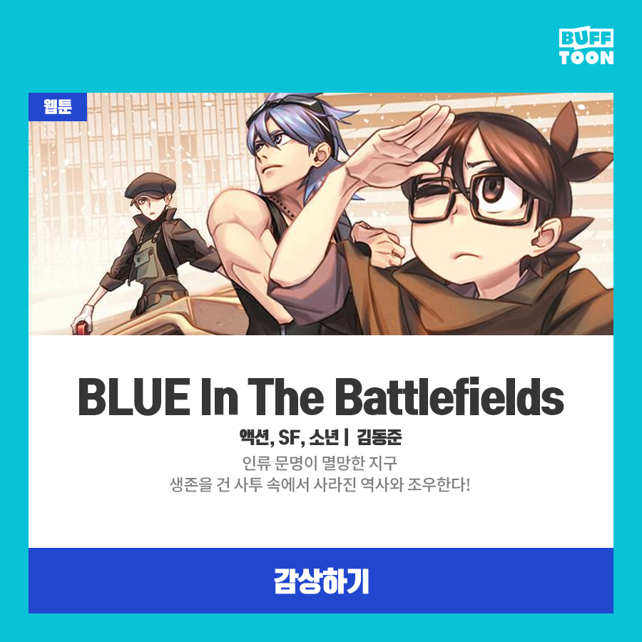 위클리 버프픽 #15 BLUE In The Battlefields