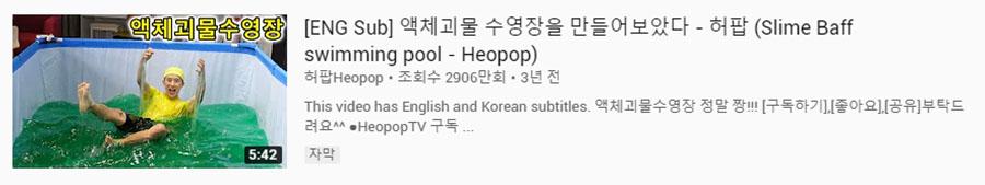 허팝의 히트 콘텐츠 '액체괴물 수영장'