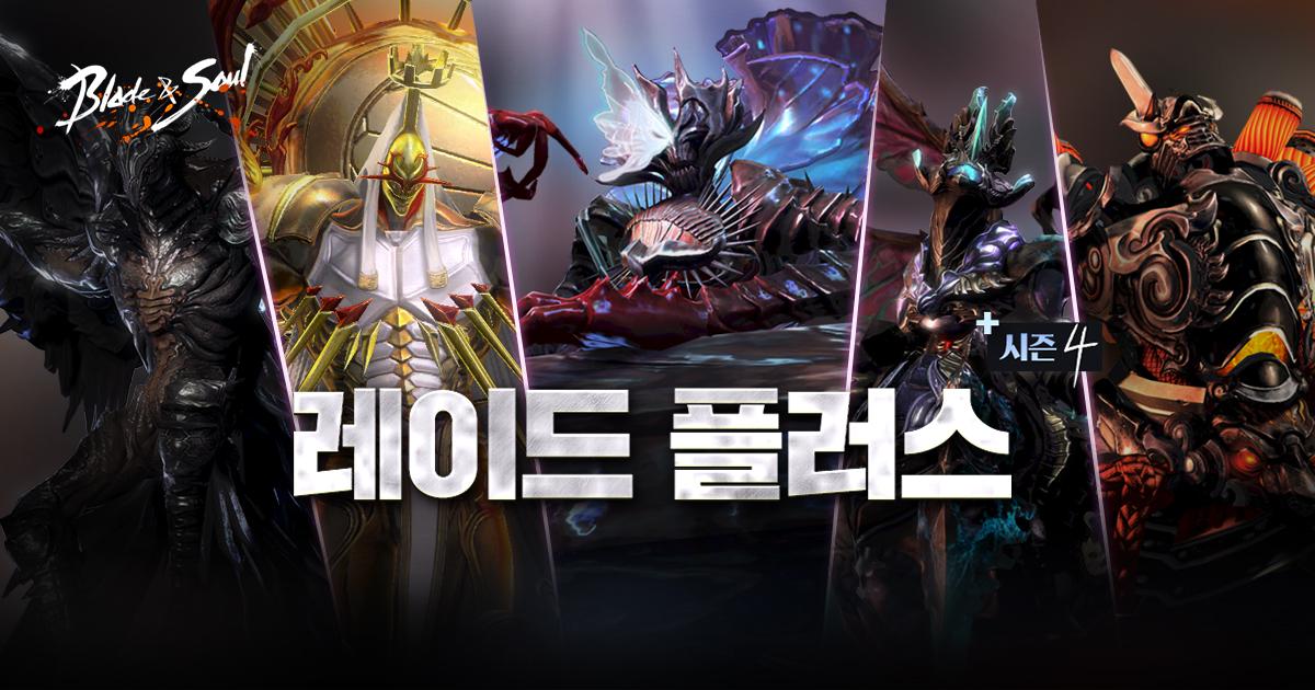 블레이드 & 소울, 레이드 플러스 시즌4 이벤트