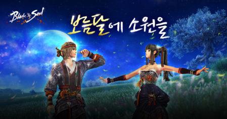 블레이드 & 소울, 추석 맞이 이벤트 '보름달에 소원을' 진행
