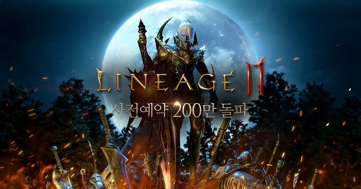 엔씨(NC) 리니지2M, 18시간 만에 사전 예약 200만 돌파