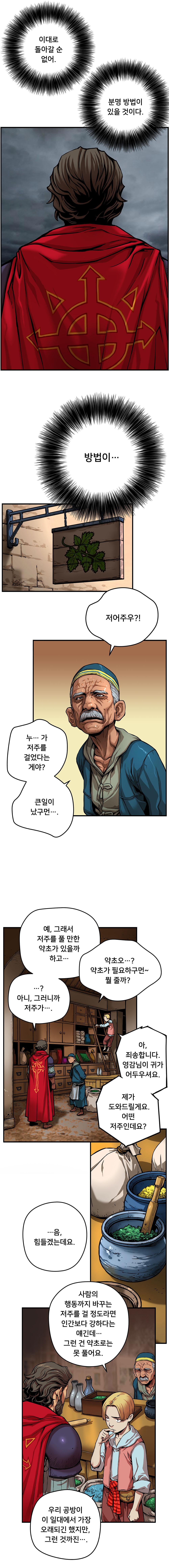 데리온 #3 리니지 데스나이트의 탄생에 얽힌, 드래곤 슬레이어 '드루가' 가문 이야기