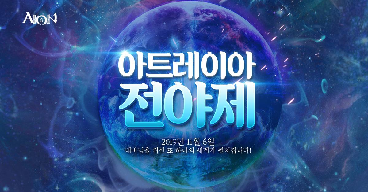 아이온, '아트레이아 서버' 사전 예약 이벤트 시작