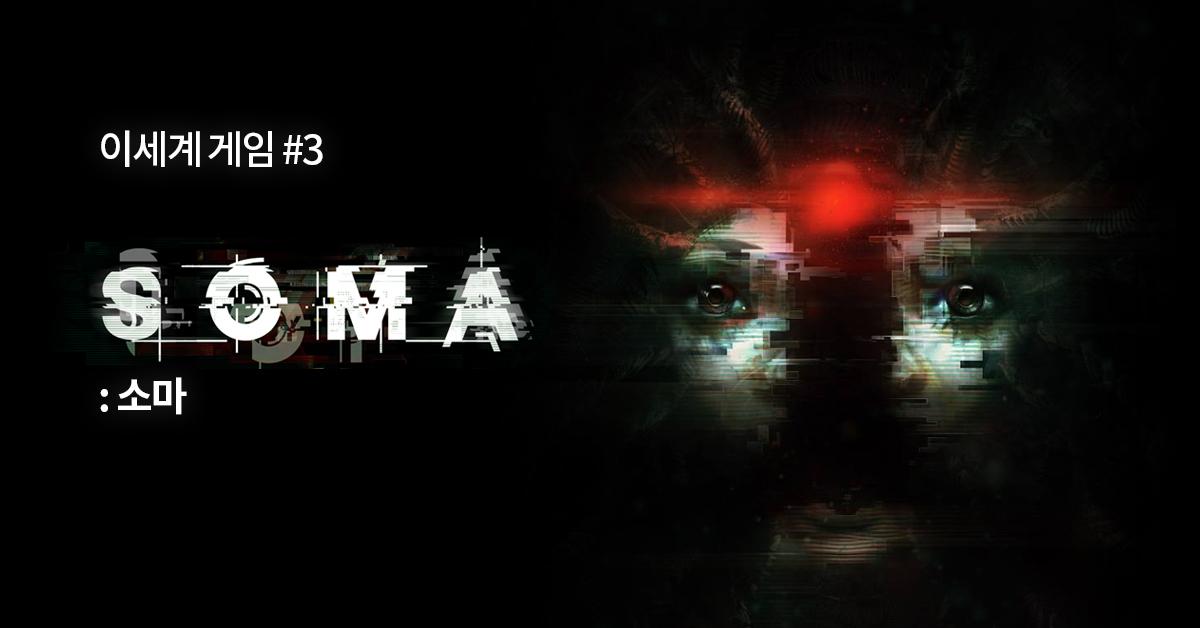 이세계 게임 #3 소마(SOMA)