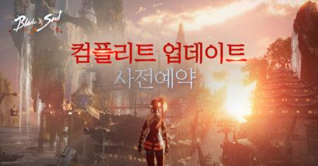 블레이드 & 소울, 대규모 업데이트 '컴플리트' 사전예약 시작