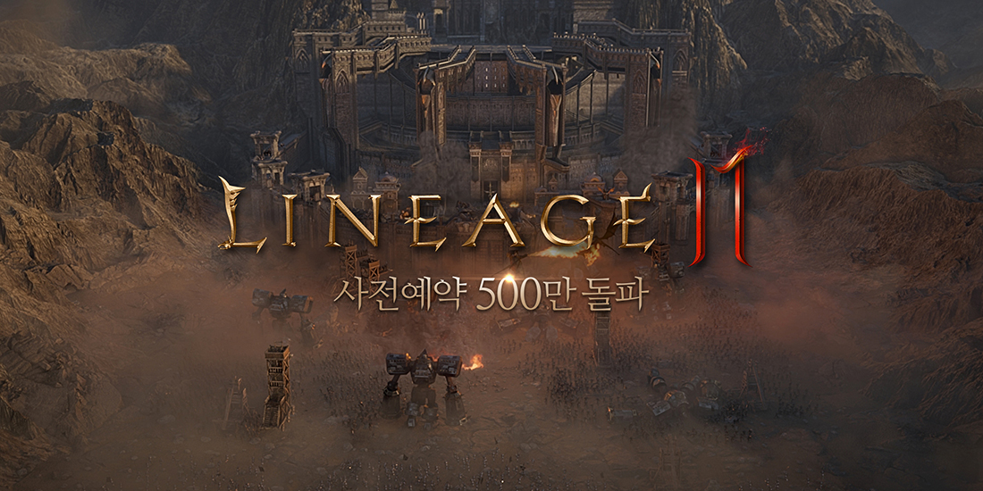 리니지2M, 10월 15일 사전 캐릭터 생성 시작 | 사전 예약 32일만에 500만 돌파.. 역대 게임 중 최단 기간 달성