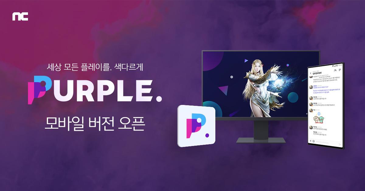 차세대 게이밍 플랫폼 '퍼플' 모바일 앱 출시