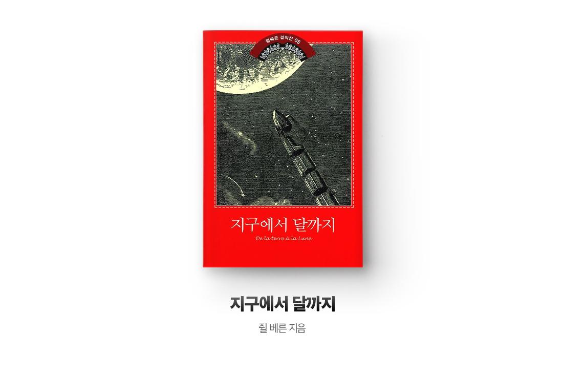 『지구에서 달까지』 쥘 베른 저 | 열림원