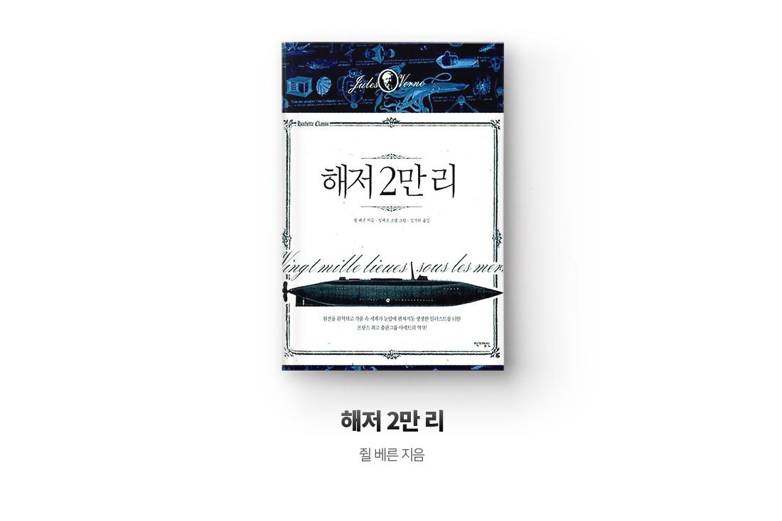 『해저 2만 리』 쥘 베른 저 | 비룡소