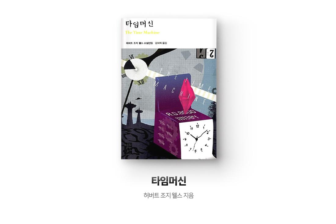 『타임머신』 허버트 조지 웰스 저 | 열린책들