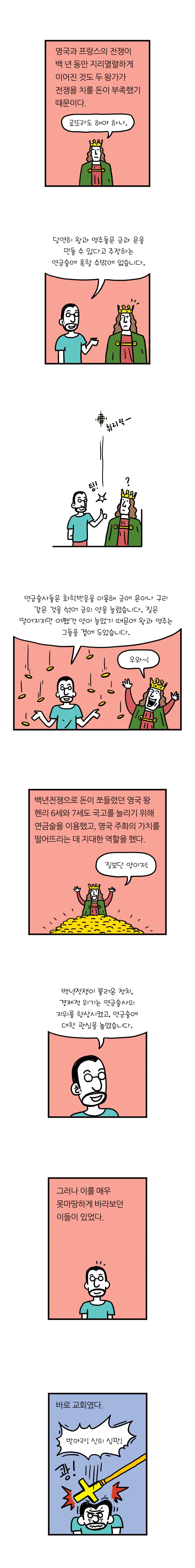 사이언티픽 게이머즈 시즌5 #1 근세가 싹트다: 플래드 테일