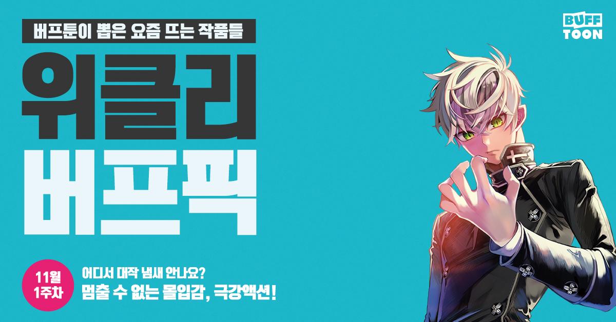 위클리 버프픽 #26 멈출 수 없는 몰입감, 극강액션 작품 5