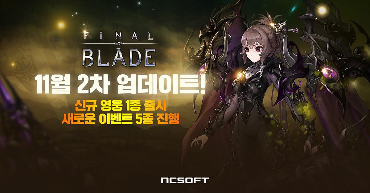 파이널 블레이드, 신규 영웅 추가 등 11월 업데이트 실시