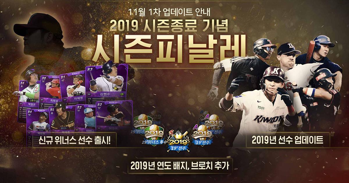 프로야구 H2, 2019년 선수카드 업데이트