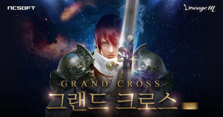 리니지M, 최고 혈맹 가리는 '그랜드 크로스 시즌 1' 이벤트 진행