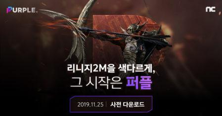 크로스 플레이 서비스 '퍼플', 11월 25일 사전 다운로드 시작