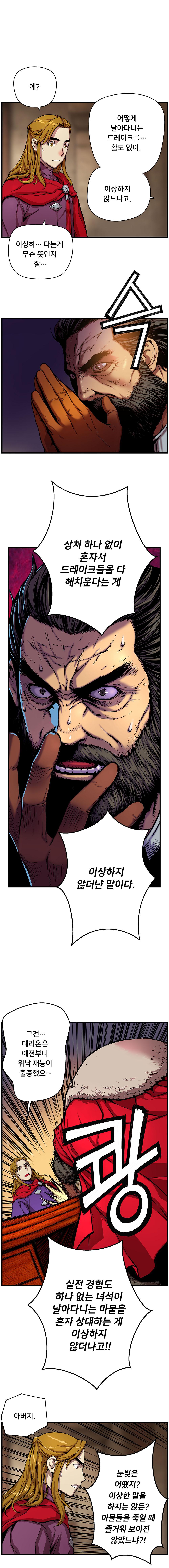 데리온 #10 리니지 데스나이트의 탄생에 얽힌, 드래곤 슬레이어 '드루가' 가문 이야기