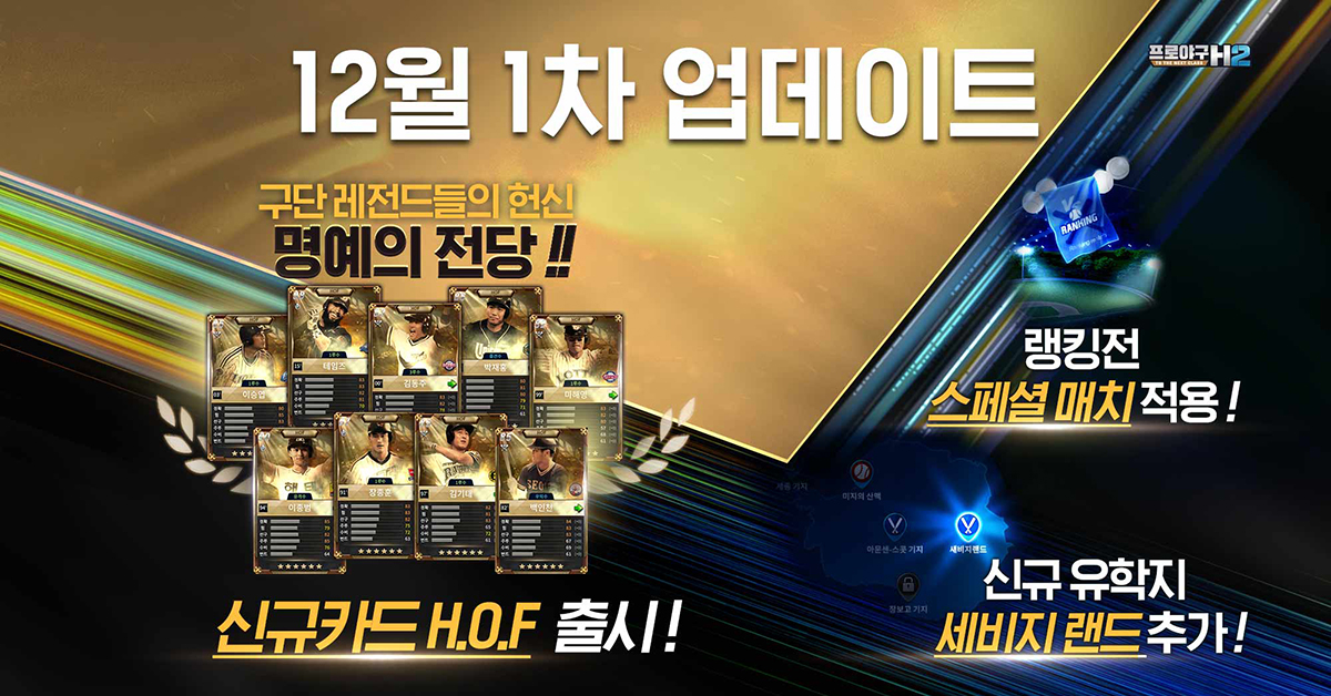 프로야구 H2, 신규 'HOF 등급' 선수카드 업데이트