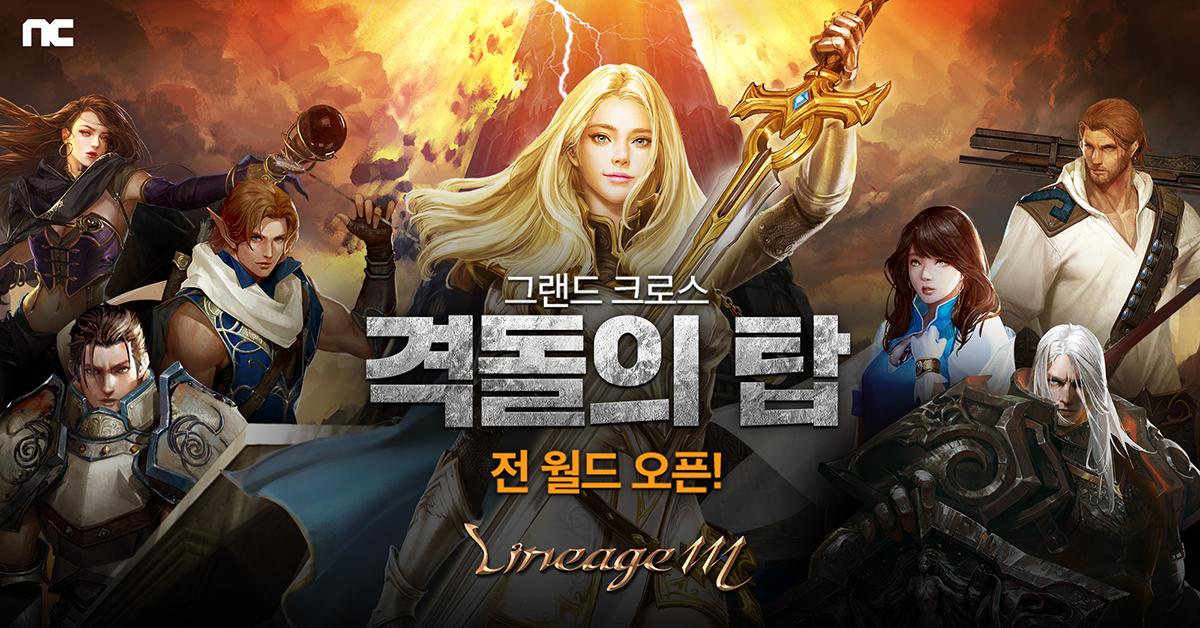 리니지M, 월드 던전 '격돌의 탑' 모든 월드에 공개