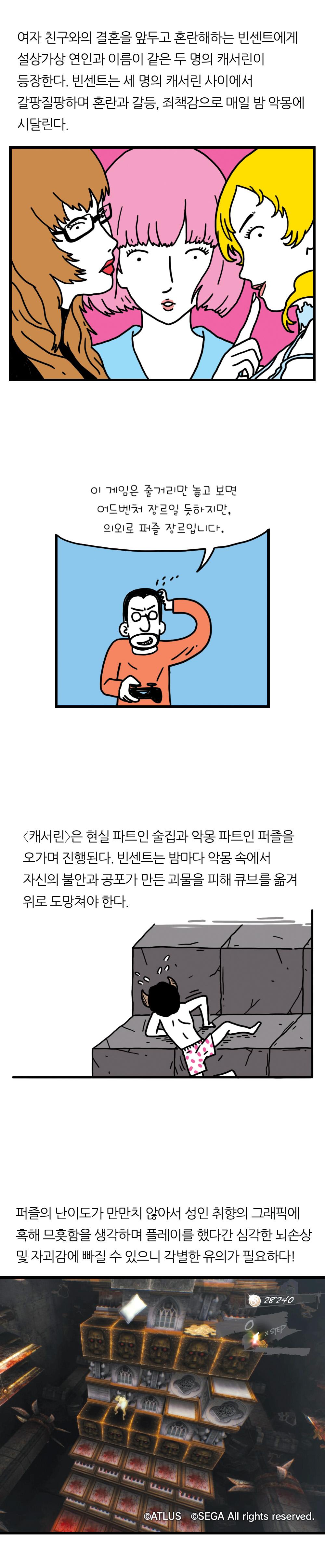 사이언티픽 게이머즈 시즌5 #3 양과 염소 사이에서: 캐서린 풀 보디