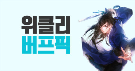 위클리 버프픽 #31 추운 겨울 뜨거운 액션 작품 5