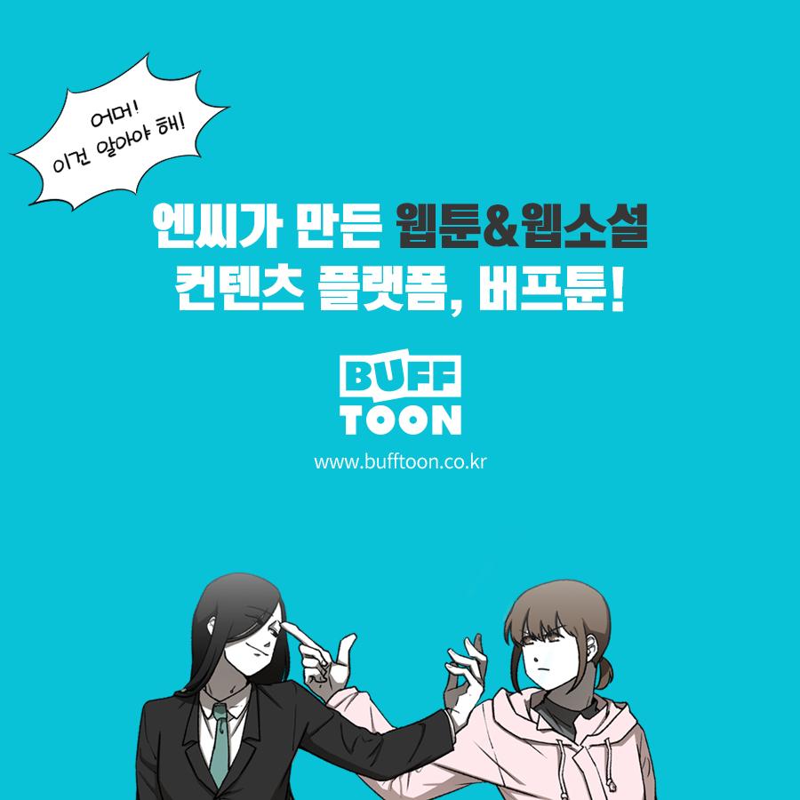 위클리 버프픽 #33 달콤하게 푹 반하다