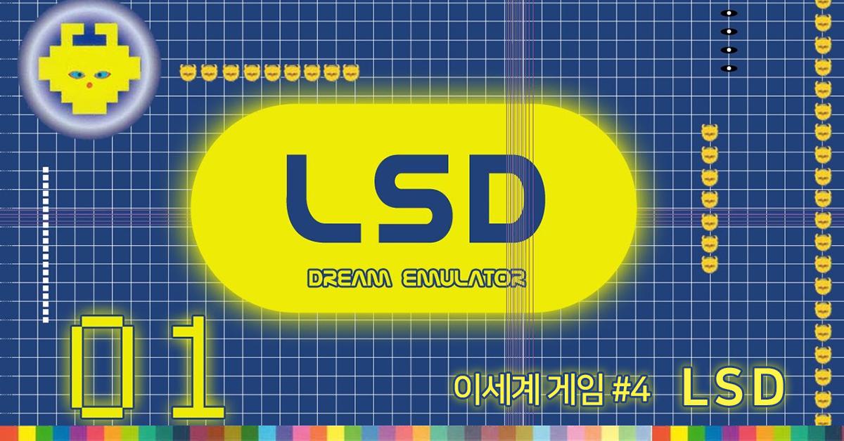이세계 게임 #4 엘에스디(LSD)