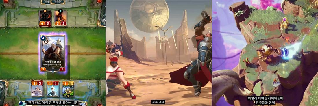 CCG 게임 레전드 오브 룬테라와 타이틀 미정의 대전 격투, 핵 & 슬래시 게임