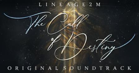 LINEAGE2M OST. 익숙함을 완전히 새롭게 하다.