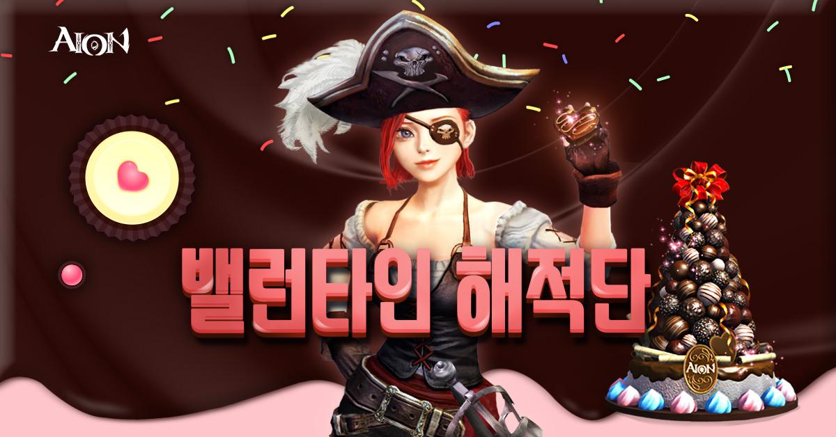아이온, 신규 콘텐츠 '전투 지원' 추가 업데이트 진행