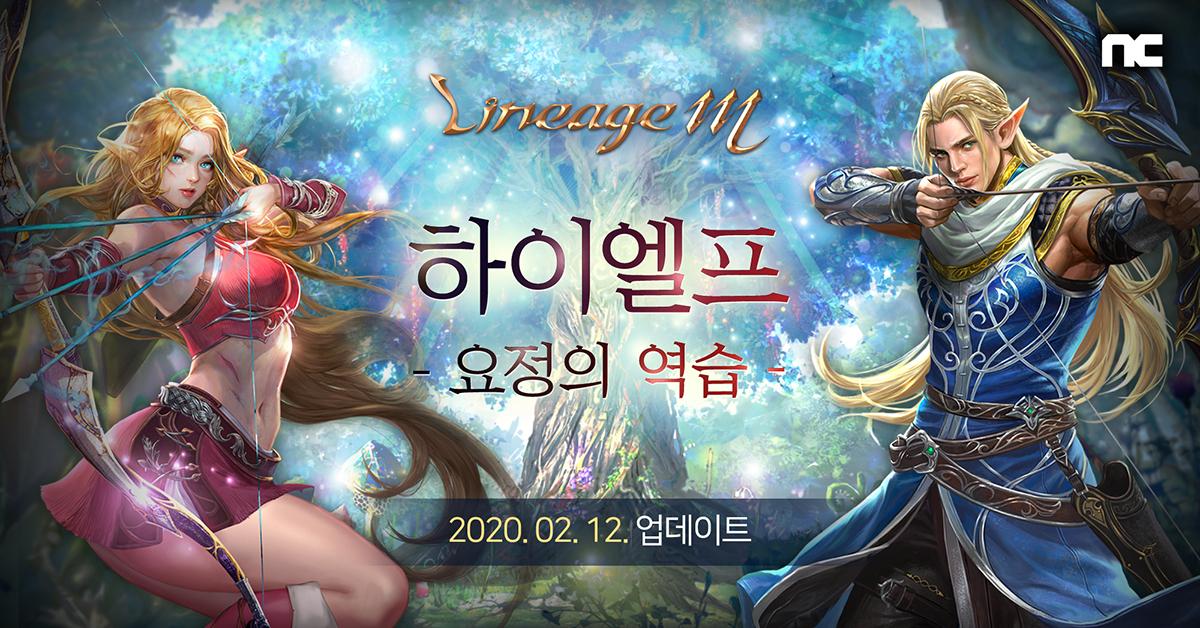 리니지M, 대규모 업데이트 '하이엘프: 요정의 역습' 사전예약 시작