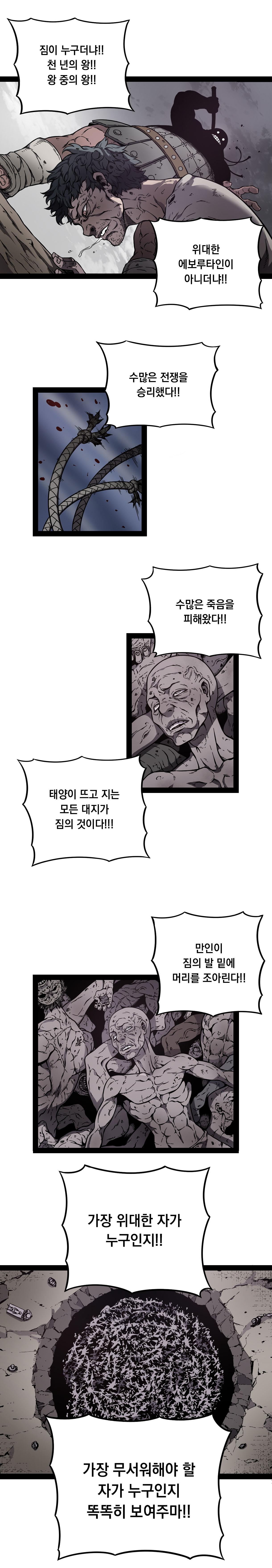 NC COMIXㅣ오만의 탑 신에게 도전한 황제, 그리고 그 오만함의 대가
