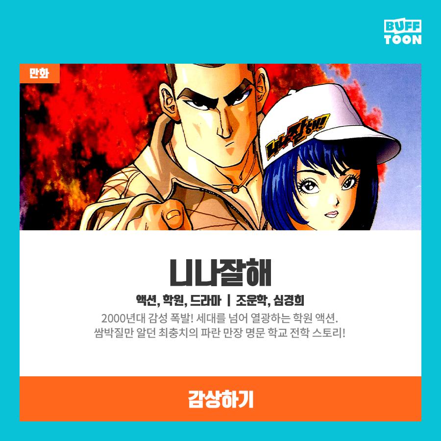 위클리 버프픽 #41 라떼는~ 이런 만화가 캡★짱이였다!