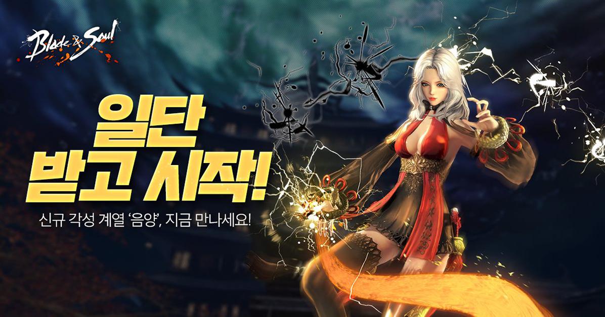 블레이드 & 소울, 신규 각성 계열 '음양' 라이브 월드 업데이트
