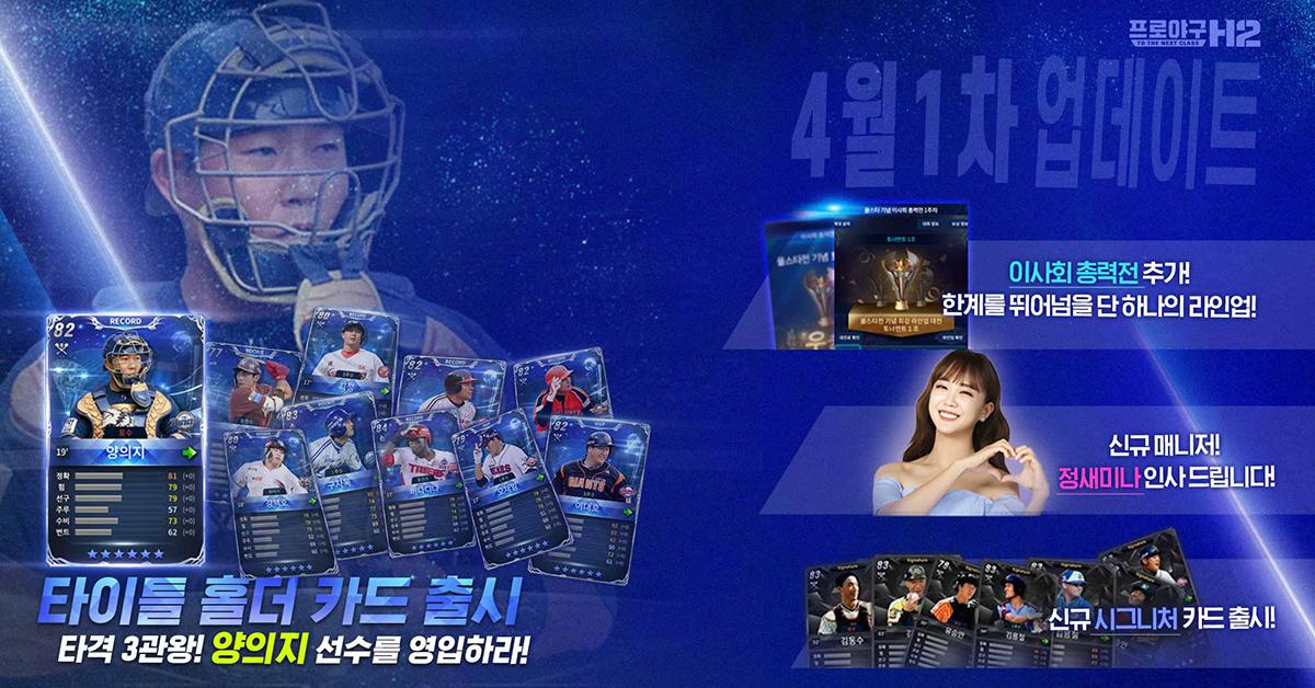프로야구 H2, '타이틀 홀더' 등급 선수 업데이트