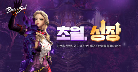 블레이드 & 소울, 라이브 월드 성장 지원 이벤트 '초월, 성장' 진행