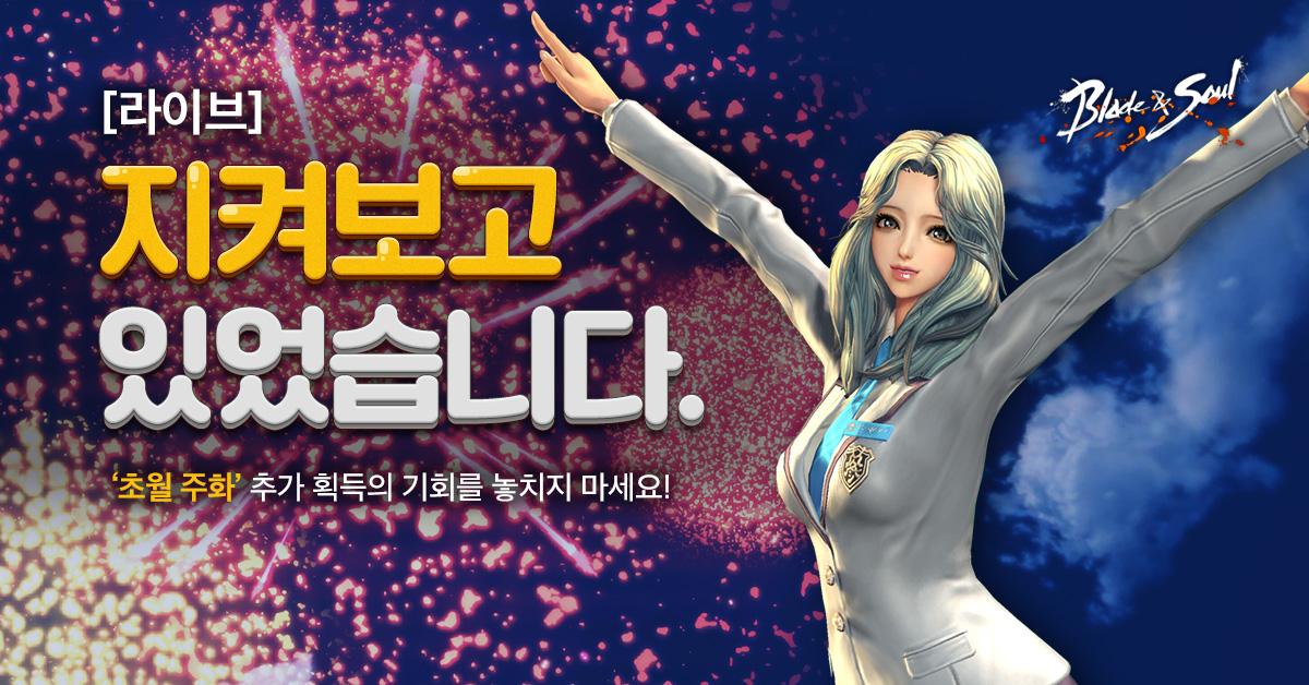 블레이드 & 소울, 프론티어 월드 신규 직업 '린검사' 사전 이벤트 진행