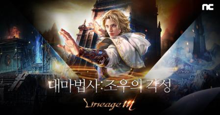 리니지M, '대마법사: 조우의 각성' 업데이트