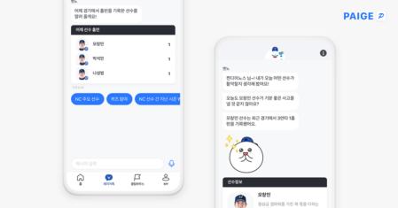 AI 야구정보 앱 '페이지(PAIGE)' 시즌3 업데이트