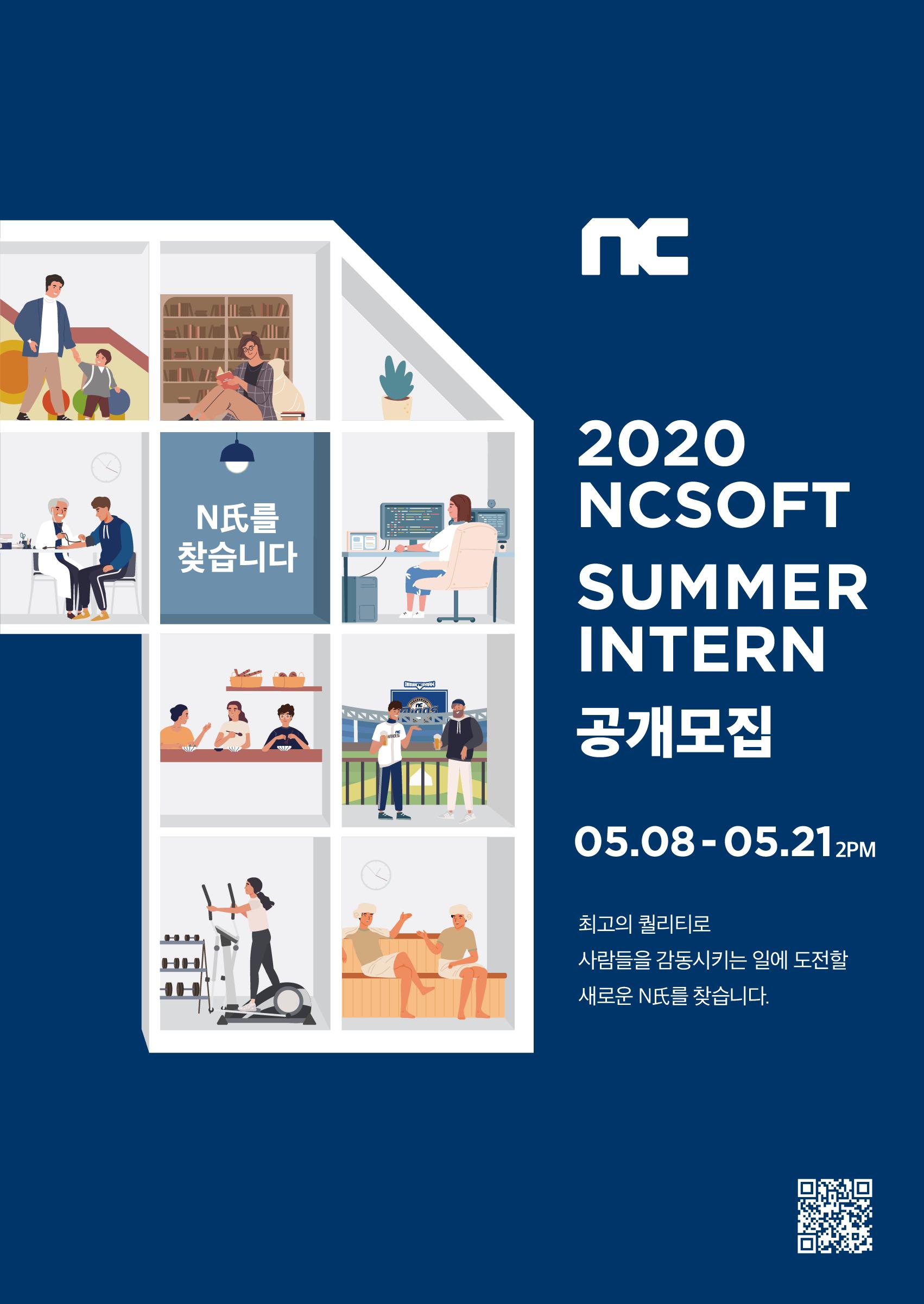 엔씨소프트, 2020년 하계 인턴사원 공개 모집