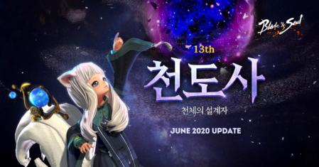 블레이드 & 소울, 13번째 클래스 '천도사' 업데이트 예고
