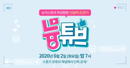 '스푼즈 X 뉴이스트' 신규 콜라보 웹예능 공개