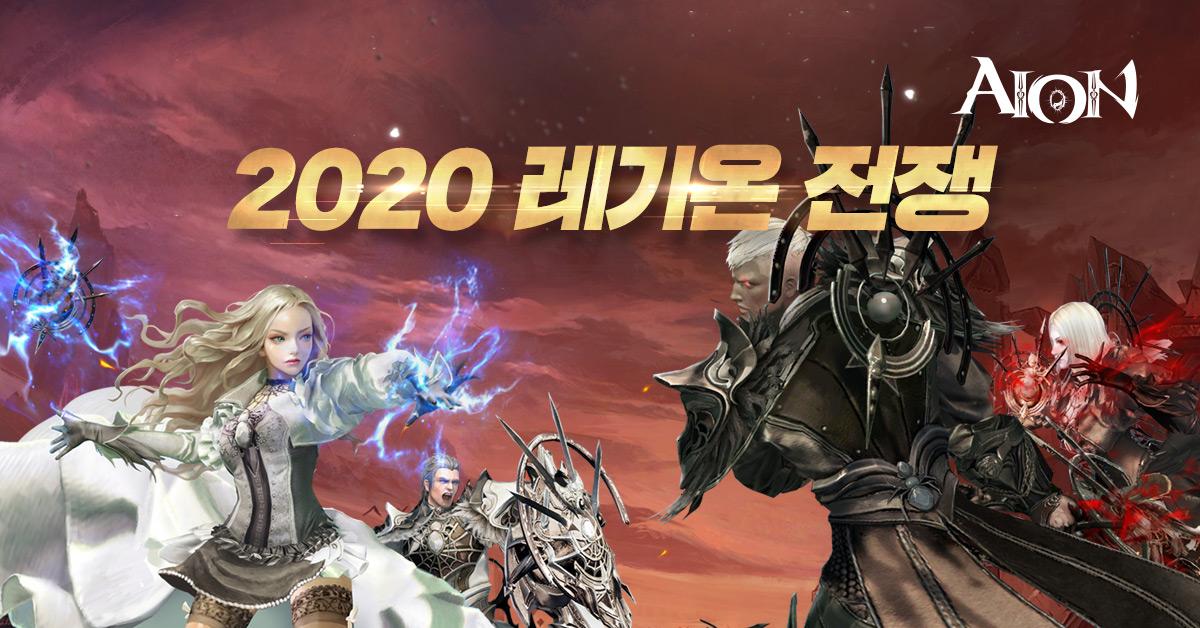 아이온, '2020 레기온 전쟁' 등 신규 이벤트 2종 진행