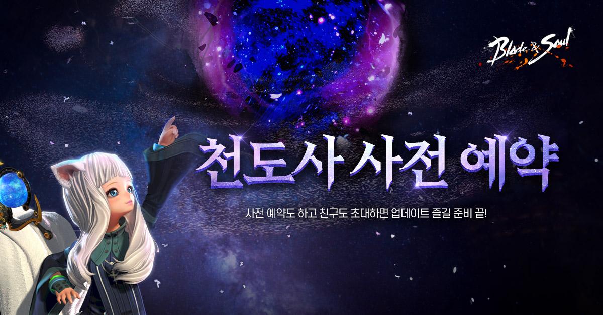블레이드 & 소울, 신규 클래스 '천도사' 사전예약 이벤트 진행