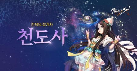 블레이드 & 소울, 신규 클래스 '천도사' 정보 공개