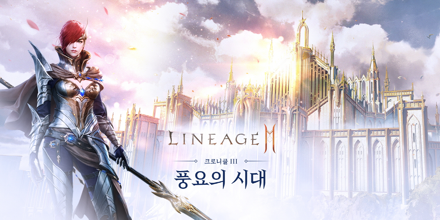 lineage2m-update-20200624_1