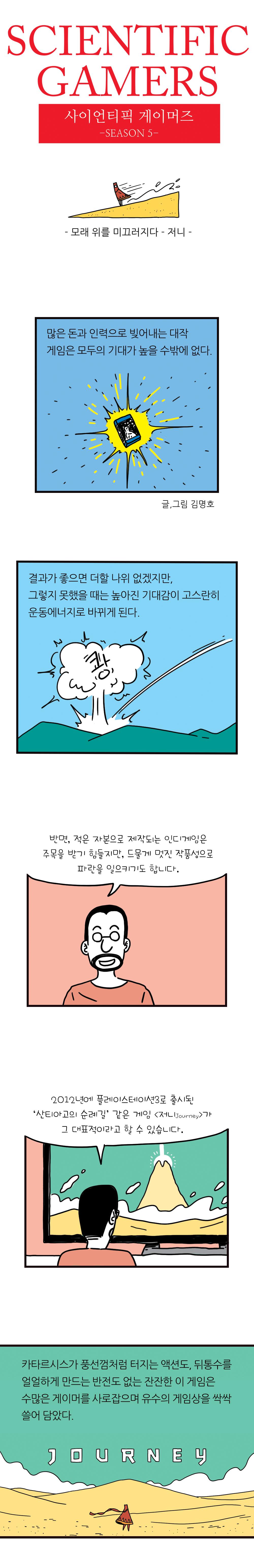 SG_S5_10_Journey_01
