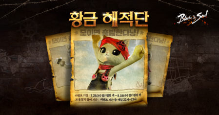blade-and-soul-event-20200729